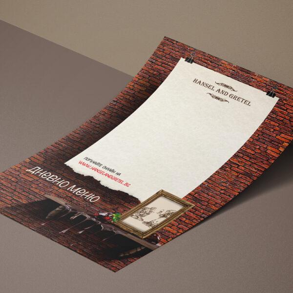 дизайн и печат на дизайнерски хартиени бланки за сладкарница