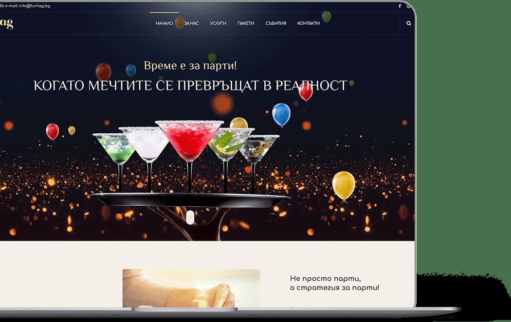 изработка на сайт за парти агенция София