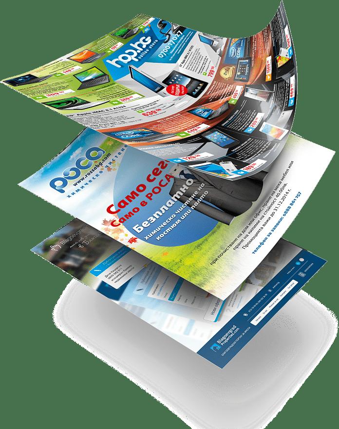 печат на брошури листовки флаери