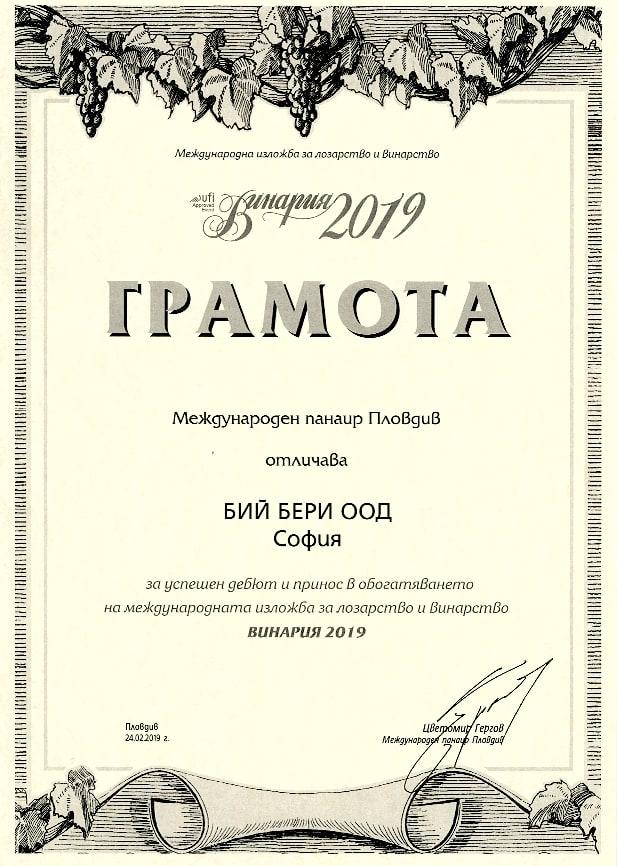 златен медал от пловсички панаир за медовина
