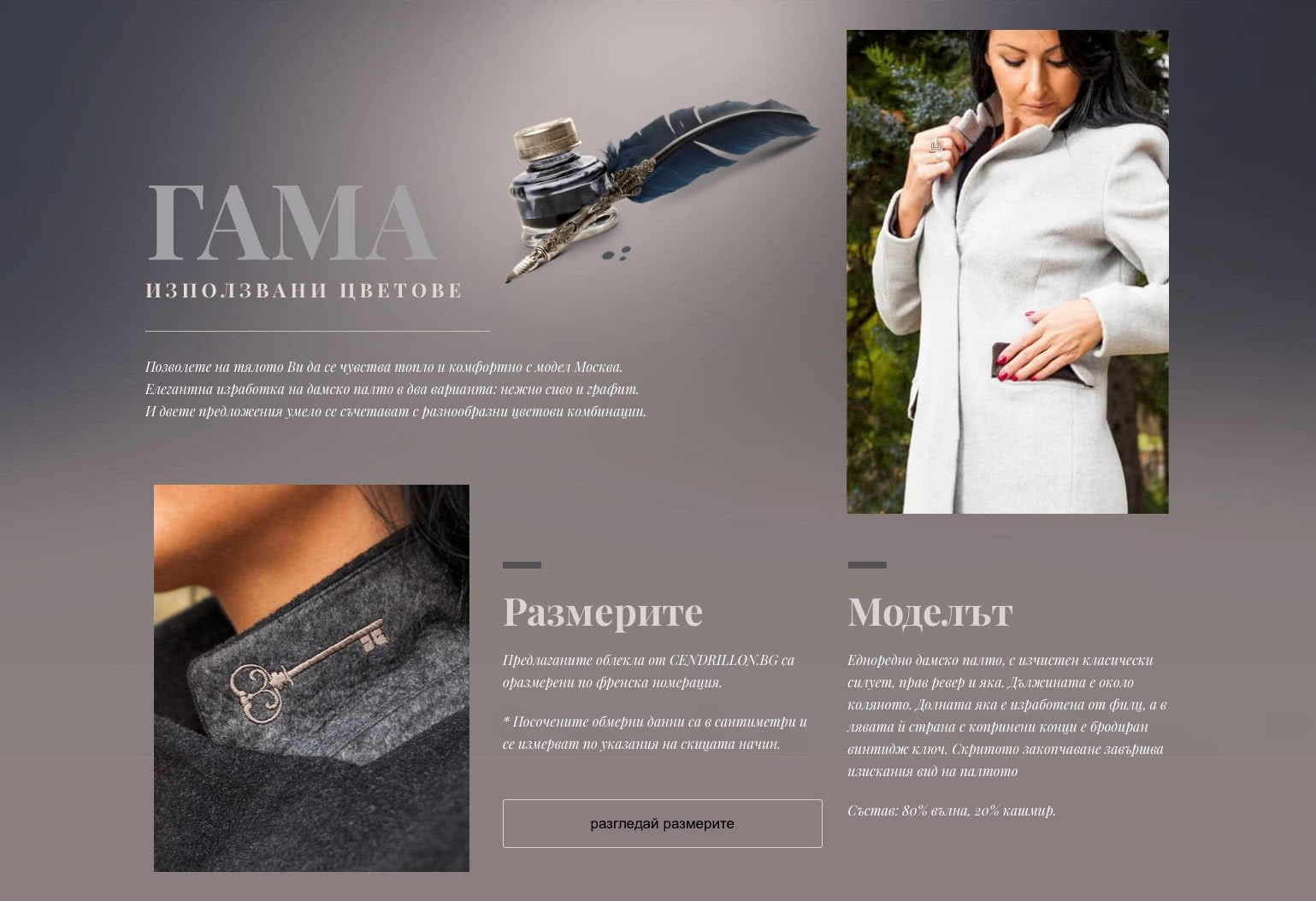 cendrillon дамска мода изработка на сайт