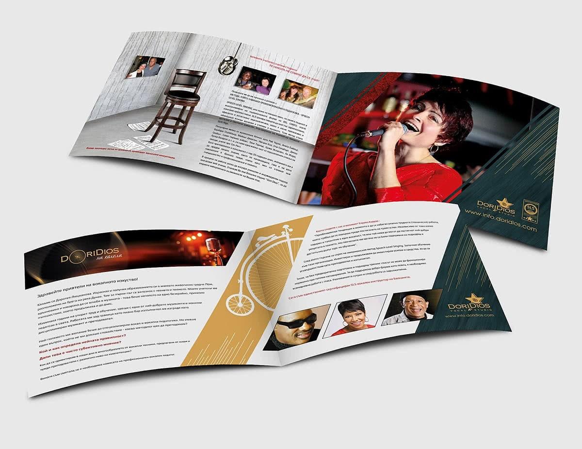 дизайн и печат на луксозна брошура