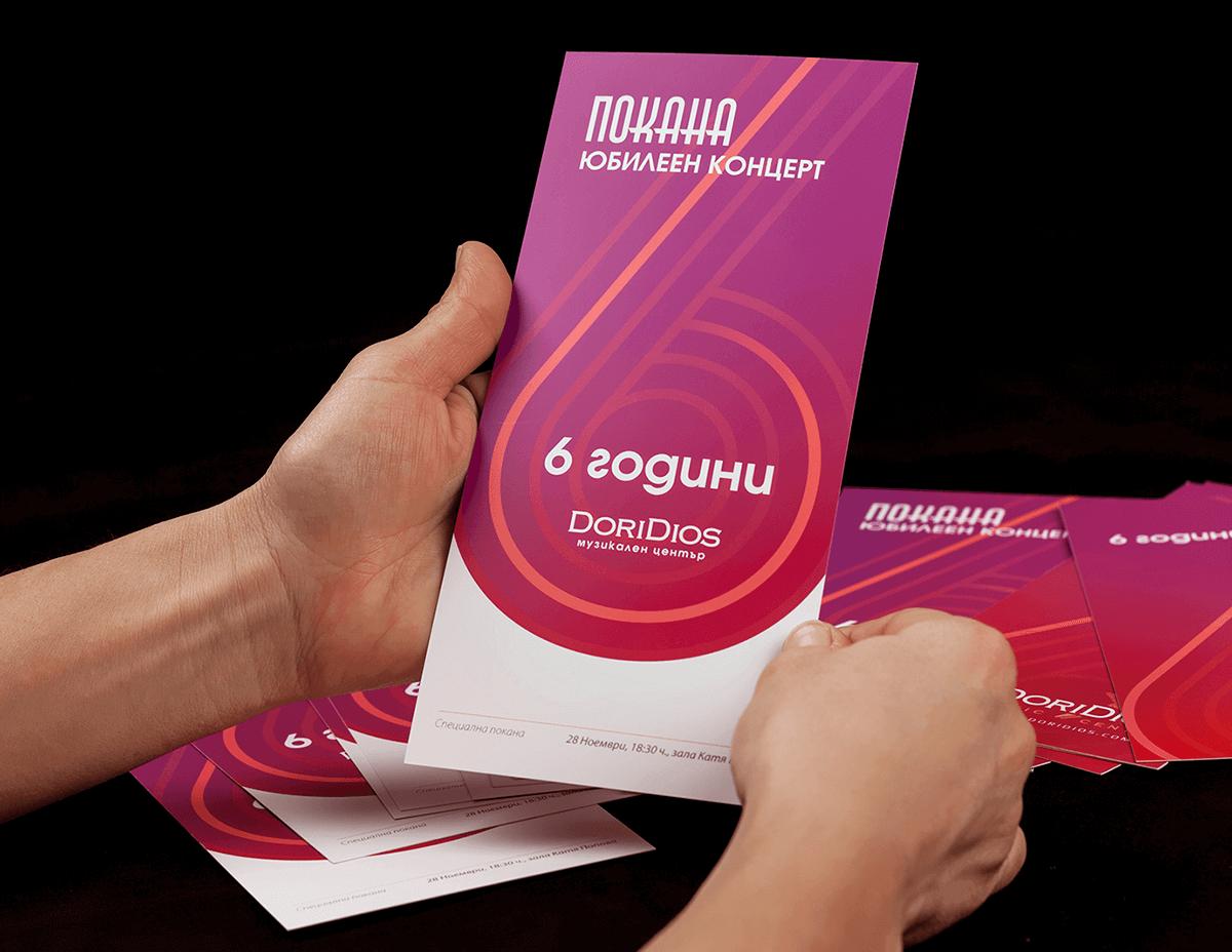дизайн и печат на покани и билети за концерт