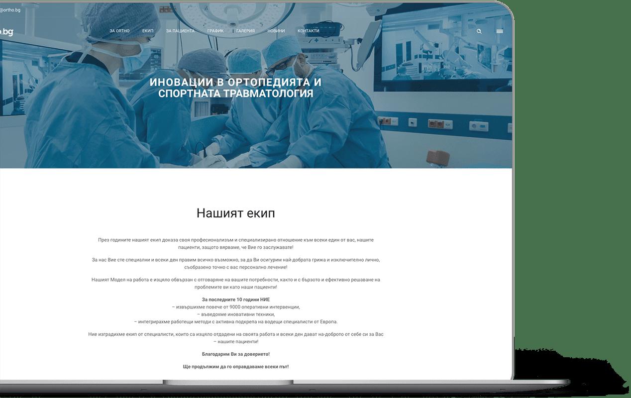 изработка на сайт за доктор ортопед