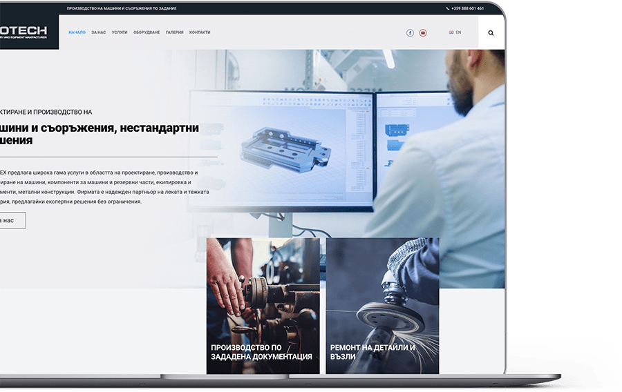 изработка на сайт за индустриален бизнес