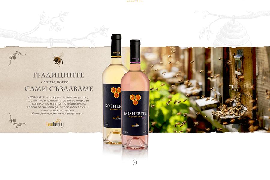изработка на сайт за вино Кошерите