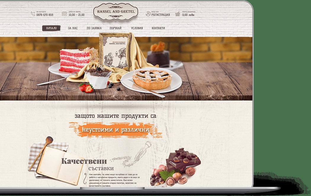 онлайн магазин за сладкарница изработка