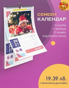 печат на календари | фирмени и семейни еднолистови и 12 листови календари